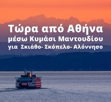 Τώρα από Αθήνα μέσω Κυμάσι Μαντουδίου για  Σκιάθο- Σκόπελο- Αλόννησο